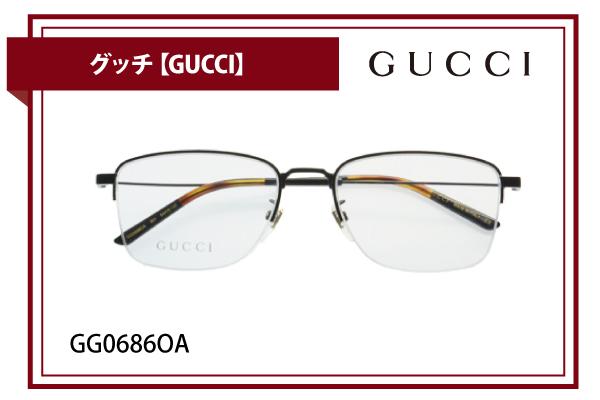 グッチ【GUCCI】GG0686OA