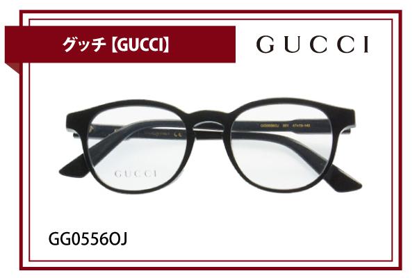 グッチ【GUCCI】GG0556OJ