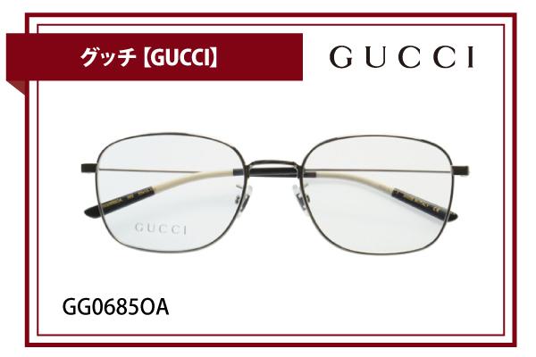 グッチ【GUCCI】GG0685OA