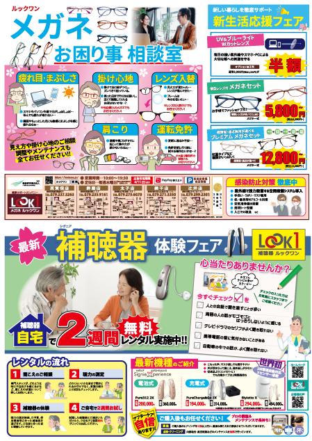 【3/20~4/11】春の新生活応援フェア