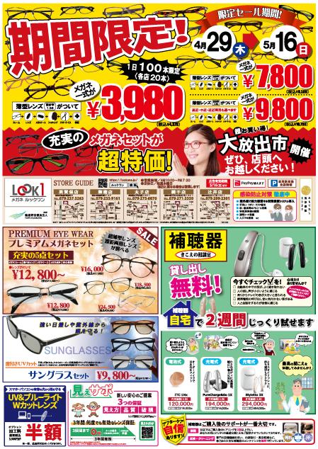 【4/29~5/16】GW期間限定セール!