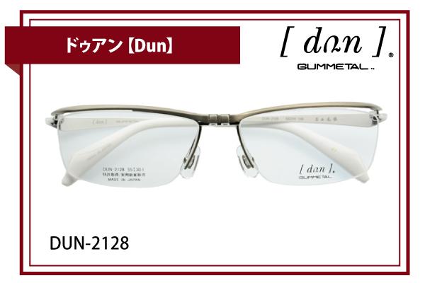 ドゥアン【Dun】DUN-2128