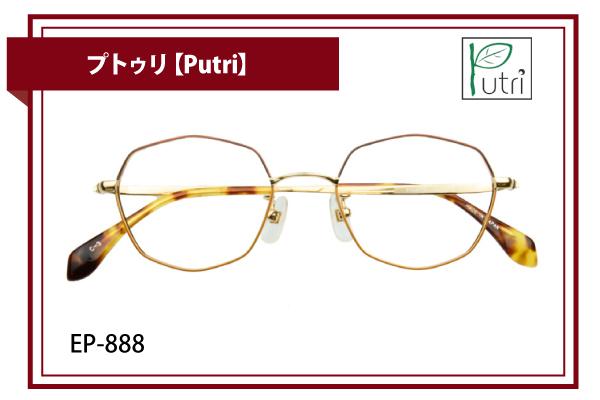 プトゥリ【Putri】EP-888