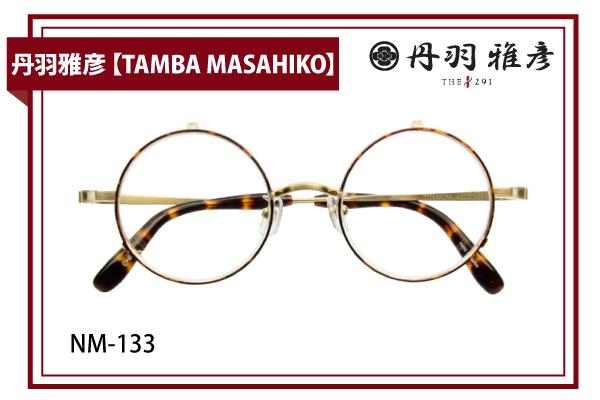 丹羽雅彦【TAMBA MASAHIKO】NM-133