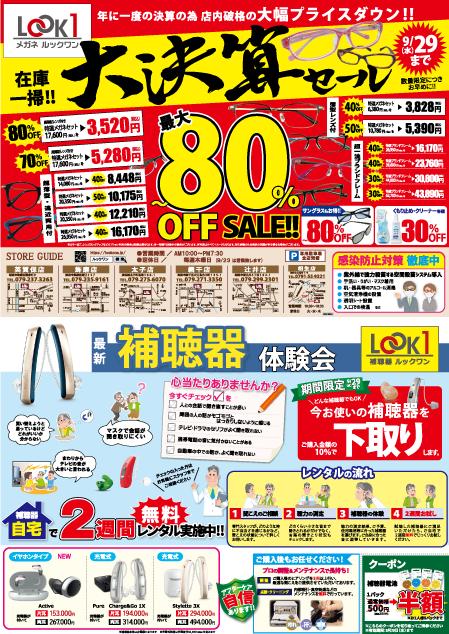 【9/1~9/29まで】年に1度の大幅値引き!大決算セール!
