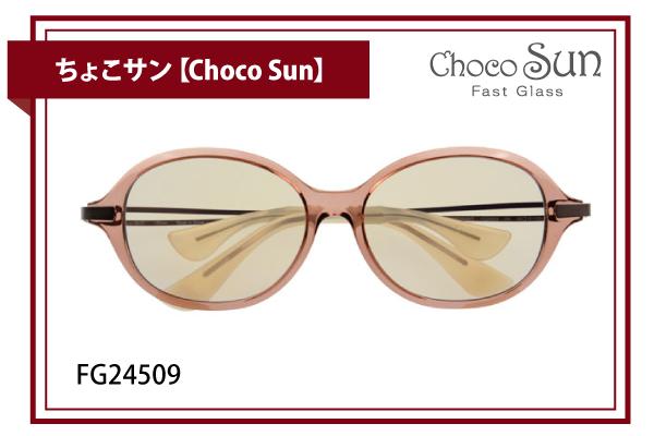 ちょこサン【Choco Sun】FG24509