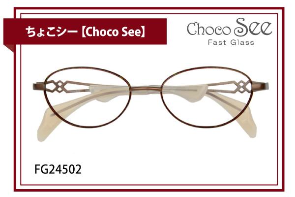 ちょこシー【Choco See】FG24502