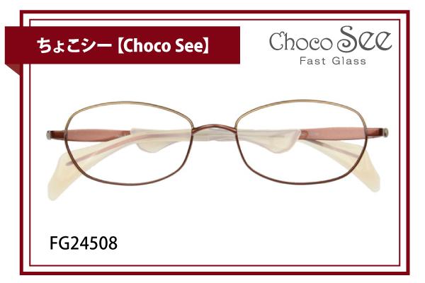 ちょこシー【Choco See】FG24508