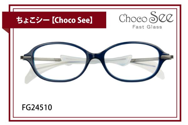 ちょこシー【Choco See】FG24510