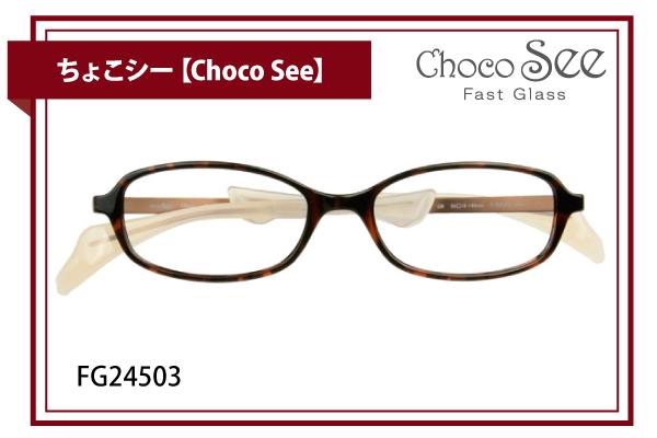 ちょこシー【Choco See】FG24503