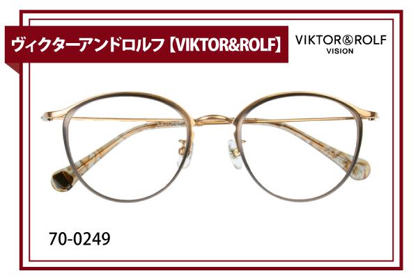 ヴィクターアンドロルフ【VIKTOR&ROLF】70-0249