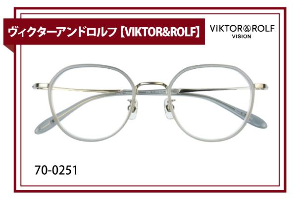 ヴィクターアンドロルフ【VIKTOR&ROLF】70-0251