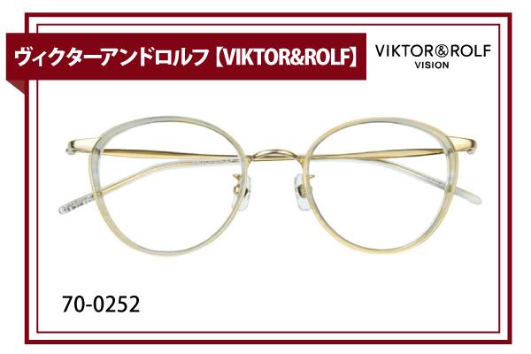 ヴィクターアンドロルフ【VIKTOR&ROLF】70-0252