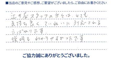 辻井店のスタッフの方々は、ていねいに対応されるかたばかりです。